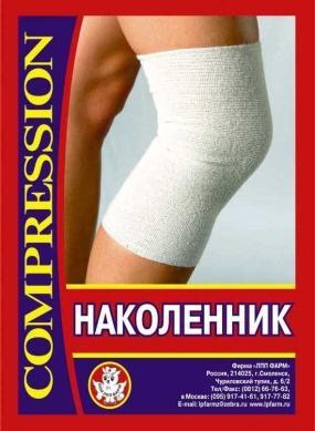 Бандаж компрессионный на коленный сустав (наколенник) НК «ЛПП Фарм ...